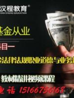 2017年基金��I�o�А⒒�金�Y格入�T考�